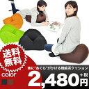 【ビーズクッション/チェア/クッション/あぐら/昼寝/寝枕】 クッション 座椅子 まくら 枕プレゼント 贈り物