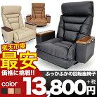 収納 BOX付 高級 回転座椅子