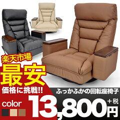収納に便利な収納ボックス仕様の肘掛け付き和モダン回転座椅子アリオンBR色画像1