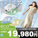 涼感寝具 クールジェルマット 冷感マット 快眠グッズ エコ節電 冷風送風機能付きウォータージェルがひんやり冷たく蒸れにくい!暑い夏を快適に過ごす為の冷感ジェルマット「そよそよ」♪節電効果も◎