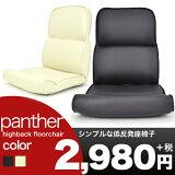 【座椅子】 【リクライニングチェア】 【椅子】シンプル デザインがいい! ハイバック 低反発座椅子 パンサー【02P08Feb15】