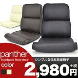 座椅子 低反発座椅子 低反発 ハイバック リクライニングシンプル デザインがいい! 低反発座椅子 パンサー【プレゼント】【10P01Oct16】