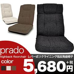 レバー式14段階リクライニング低反発ハイバック座椅子プラド(ヘッドレスト6段階切替)画像1