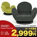 座椅子 回転座椅子 布地 コンパクト座椅子 省スペース かわいい リクライニング回転座椅子 スワン「佐川不可」「プレゼント」「ギフト」