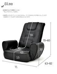 PUレザーで肌触りが良く、底付き感のない低反発ウレタン使用!ハイバック前倒れリクライニング座椅子ビリー