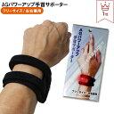 リストラップ 調整可能なリストバンド TFCC 腕の痛み 軽減 男女兼用 手首保護に怪我防止 手首固...