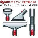 DYSON ハンディクリーナーツールキット V7 V8シリー...