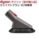 DYSON ミニ ソフトブラシ V7 V8シリーズ専用