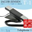 JACOB JENSENヤコブ イェンセン デザイン電話機T-1(シルバー)受付電話【新品】