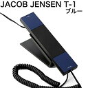 JACOB JENSENヤコブ イェンセン デザイン電話機T-1(ブルー)受付電話【新品】
