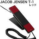 JACOB JENSENヤコブ イェンセン デザイン電話機T-1(レッド)受付電話【新品】