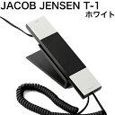 JACOB JENSENヤコブ イェンセン デザイン電話機T-1(ホワイト)受付電話【新品】