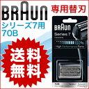 最安値挑戦中!BRAUN ブラウン交換用替刃 シリーズ7 網刃 内刃一体型カセット70B(F/C70B-3と同等品)