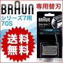 最安値挑戦中!BRAUN ブラウン交換用替刃 シリーズ7 網刃 内刃一体型カセット70S(F/C70S-3と同等品)