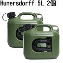 【ヒューナースドルフ】Hunersdorff 燃料タンク ポリタンク フューエルカンプロ 5L 2個セット ウォータータンク 800200 オリーブ 燃料 灯油 タンク キャニスター キャンプ 並行輸入品