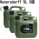 【ヒューナースドルフ】Hunersdorff 燃料タンク ポリタンク フューエルカンプロ 5L 3個セット ウォータータンク 800200 オリーブ 燃料 灯油 タンク キャニスター キャンプ 並行輸入品