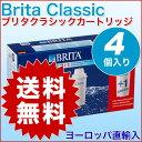 楽天最安値に挑戦中!/安心の海外正規品 4個入り 直輸入/翌営業日発送/増量パック/本家本元ドイツのBRITA (ブリタ) Classic (クラシック) 交換用フィルターカートリッジ 4個セット(3個+1個= 4個パック) 2ヶ月交換!ブリタ クラシック 3+1/ Brita Classic 3 1