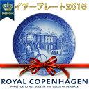 【送料無料】ロイヤルコペンハーゲン (Royal Copenhagen) イヤープレート 2016年 「ICE SKATING IN COPENHAGEN」