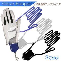 ゴルフ グローブ ホルダー ハンガー キーホルダー ゴルフ 用品 3色golf glove hanger ゴルフハンガー 手袋 型崩れ防止 白 黒 青ゴルフ コンペ 景品 グッズ ブービー賞 cyberplugs