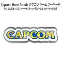 CAPCOM HOME ARCADE カプコン ホーム アーケード コントロールパネル アーケードスティック 型 ゲーム機 16タイトルを収録 レトロゲー..