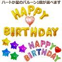 追跡あり【DM便 送料無料】 Happy Birthday ...