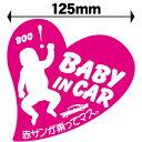 ステッカー Baby in car 赤ちゃんが乗っています プチギフト安全 防水 シール セーフティグッズ 2色 弊社オリジナル 郵便 送料無料 cyberpl...