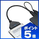 【 ゆうパケット 送料無料 】SATA-USB 3.0 変換 アダプタ 2.5インチHDD SSD など 専用 アクセスランプ追加 25cm cyberplugs