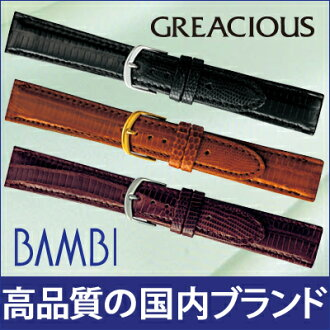 Clock band 16mm 17mm 18mm 20mm fs3gm for clock belt clock band BA005 グレーシャスヤクルスメンズ clock belt watches
