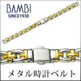 時計ベルト 時計バンド 【BAMBI】 メタルベルト 金属ベルト レディース コンビ BBY650T 8mm 9mm 10mm バンビ時計ベルト バンビ時計バンド