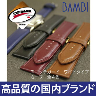 Flip the watch belt watch band sweat! Scotchgard leather belts wide width (21・22 mm) Bambi / calf / mens watch belt / black, Brown, Navy Blue, wine and for wrist watch watch band /BCM02 fs3gm
