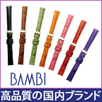 Watch belt watch band push calf type band BANBI (Bambi) 10 mm 11 mm 12 mm 13 mm 14 mm women's fs3gm