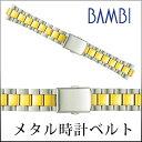 時計ベルト 時計バンド バンビ メタル 金属 メンズ コンビ BSB1124T 【19mm 20mm 21mm】 腕時計ベルト 腕時計バンド 時計 ベルト 時計 バンド