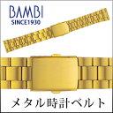 時計 ベルト 時計ベルト 腕時計ベルト 時計バンド 時計 バンド 腕時計バンド バンビ メタル 金属 メンズ ゴールド BSB1134G 18mm 19mm 20mm