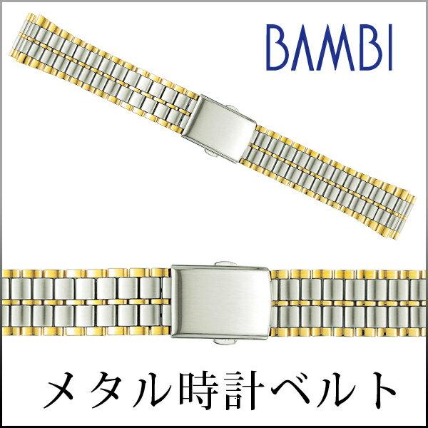 時計ベルト 時計バンド バンビ メタル 金属 メンズ コンビ BSB4412T 【18mm 19mm 20mm 21mm 22mm】 腕時計ベルト 腕時計バンド 時計 ベルト 時計 バンド