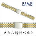 時計 ベルト 時計ベルト 腕時計ベルト 時計バンド 時計 バンド 腕時計バンド バンビ メタル 金属 メンズ コンビ BSB4413T 16mm 17mm 18mm 19mm 20mm