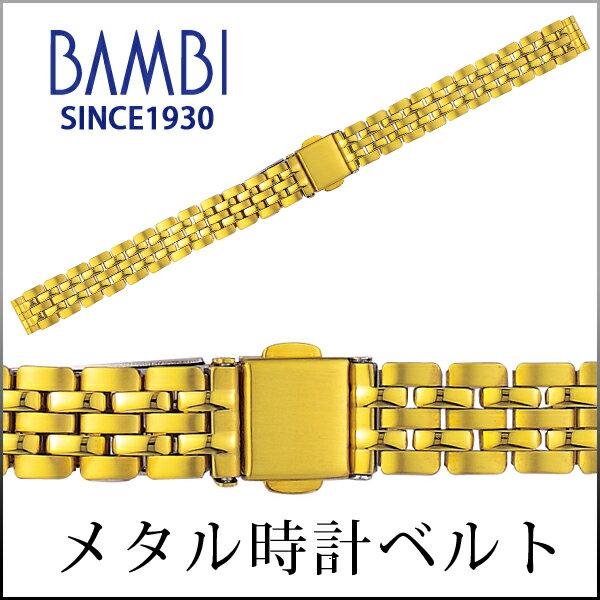 時計 ベルト 時計ベルト 腕時計ベルト 時計バンド 時計 バンド 腕時計バンド バンビ メタル 金属 レディース ゴールド BSB5517G 10mm 11mm 12mm 13mm