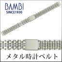 時計 ベルト 時計ベルト 腕時計ベルト 時計バンド 時計 バンド 腕時計バンド バンビ メタル 金属 レディース シルバー BSB8821S 11mm 12mm 13mm 14mm 15mm