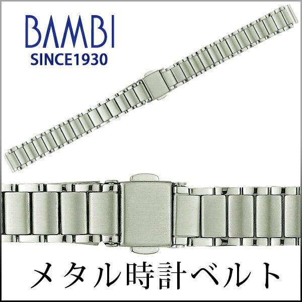 時計 ベルト 時計ベルト 腕時計ベルト 時計バンド 時計 バンド 腕時計バンド バンビ メタル 金属 レディース シルバー BSB8850S 10mm 11mm 12mm 13mm 14mm