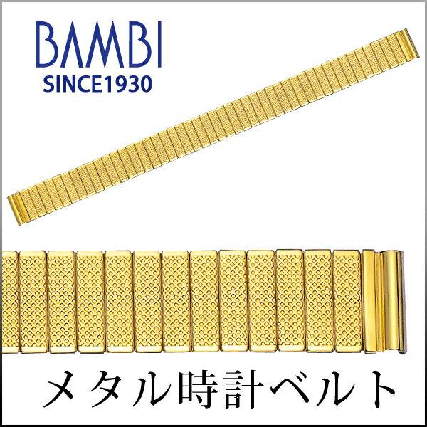 時計 ベルト 時計ベルト 腕時計ベルト 時計バンド 時計 バンド 腕時計バンド バンビ メタル 金属 レディース 伸縮タイプ ゴールド BSE05054G 12mm 13mm 14mm