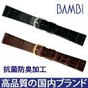 時計 ベルト 時計ベルト 腕時計ベルト 時計バンド 時計 バンド 腕時計バンド バンビ グレーシャス クロコ ツヤあり シャイニング メンズ 17mm 18mm 19mm BWA081