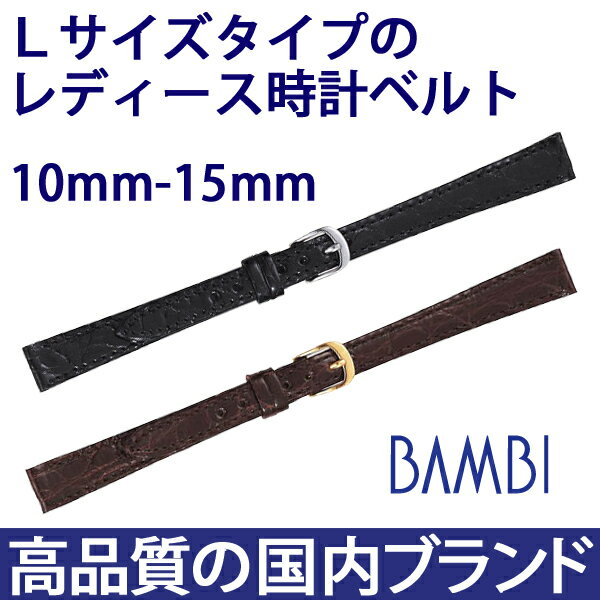 Watch belt watch band long size BW0551L / Bambi / sidwani L size and women watch belt 10 mm 11 mm 13 mm 12 mm 15 mm 14 mm fs3gm