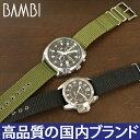 時計ベルト ナイロン 引き通し メンズ ミリタリー 腕時計バンド 腕時計ベルト 時計 ベルト 時計 バンド BGA369 TIMEX タイメックス / DW ダニエルウェリントン / Knot ノット / 対応
