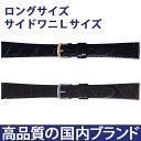 腕時計ベルト 時計ベルト 時計バンド カイマン Lサイズ バンビ ロングサイズ メンズ 腕時計ベルト 腕時計バンド 時計 ベルト 時計 バンド ワニ革 BWA251