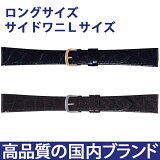 BW251A【BAMBI】ロングサイズ バンビ/サイドワニLサイズ  メンズ時計ベルト/黒 腕時計用時計バンド/6,247円【】