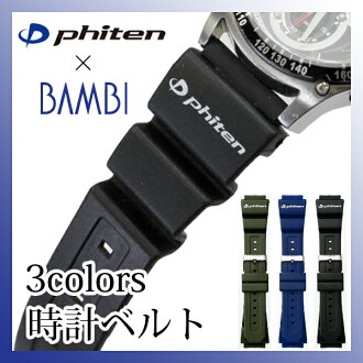 Watch belt watch band sports urethane belt men's watch belt watch watch band Bambi-ファイテンコラボ products (18 mm 20 mm 22 mm 24 mm) fs3gm BG800
