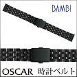 時計ベルト 時計バンド バンビ メタル 金属 オスカー メンズ ブラック OSB1204B 18mm 19mm 20mm 腕時計ベルト 腕時計バンド 時計 ベルト 時計 バンド