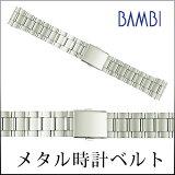 時計ベルト 時計バンド 【BAMBI】バンビ メタルベルト 金属ベルト メンズ シルバー BSB4595S 18mm 19mm 20mm 21mm 22mm