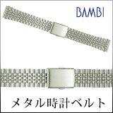 時計ベルト 時計バンド 【BAMBI】 メタルベルト 金属ベルト メンズ シルバー BSB4411 18mm 19mm 20mm バンビ時計ベルト バンビ時計バンド