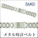 時計ベルト 時計バンド バンビ メタル 金属 メンズ シルバー BSB4553S 【18mm 19mm 20mm 21mm 22mm】 腕時計ベルト 腕時計バンド 時計 ベルト 時計 バンド