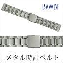 時計ベルト メタル 金属 メンズ時計ベルト シルバー チタン 腕時計ベルト 腕時計バンド 時計 ベルト 時計 バンド BTB1201N